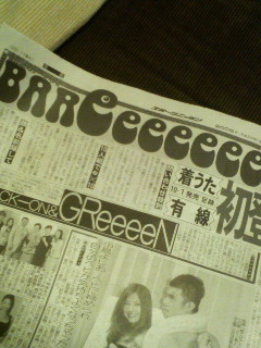 Newspaper article featuring BAReeeeeeeeeN