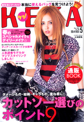 KERA magazine front cover - May 2007