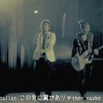 Screenshot of Ame Nochi Hare PV 05 - SoulJa and Kenji03