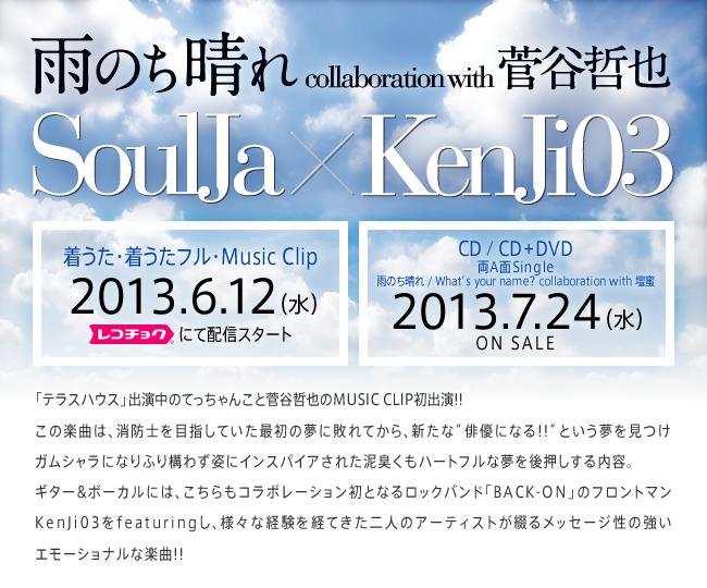 SoulJa x Kenji03 collaboration announcement