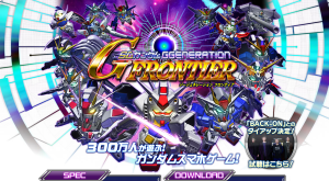 SD Gundam G-Generation Frontier App Website screenshot featuring BACK-ON